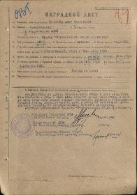 other-soldiers-files/nagradnoy_list_veteranajpg.jpg