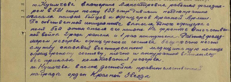 other-soldiers-files/list_nagrazhdeniya.jpg