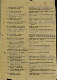 other-soldiers-files/prikaz_nagrazhdeniya_3_list.jpg