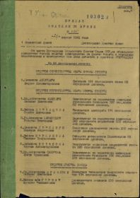 other-soldiers-files/prikaz_nagrazhdeniya_1_list.jpg