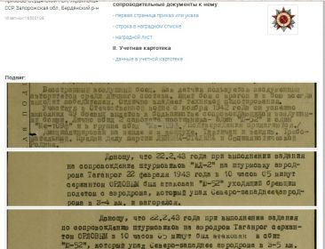other-soldiers-files/orlov_a.n.-1a.jpg