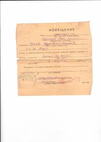 other-soldiers-files/izveshchenie_kuznecov_ivan_sergeevich.png
