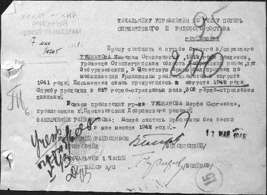 other-soldiers-files/zapros_na_deda_tushkanova_n.s.jpg