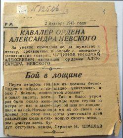 other-soldiers-files/vyrezka_iz_gazety_ot2_oktyabrya_1943_goda.jpg