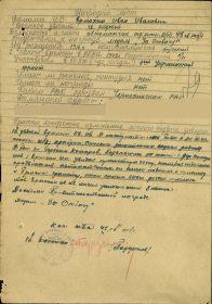 other-soldiers-files/prikaz_o_medali_dannye_v_uchetnoy_kartoteke.jpg