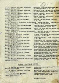 other-soldiers-files/prikaz_o_medali_strochka.jpg
