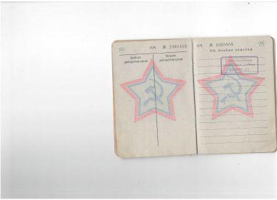 other-soldiers-files/voennyy_bilet_4_34.jpg