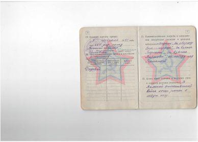 other-soldiers-files/voennyy_bilet_2_67.jpg