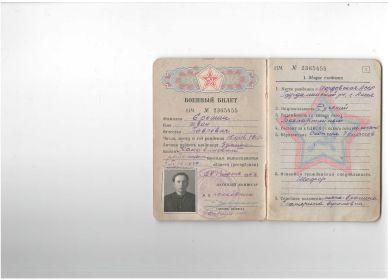 other-soldiers-files/voennyy_bilet_183.jpg