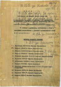 other-soldiers-files/pervaya_stranica_ukaza_0.jpg