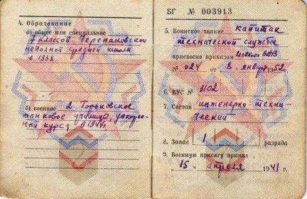 other-soldiers-files/voen_bilet_2_str.jpg