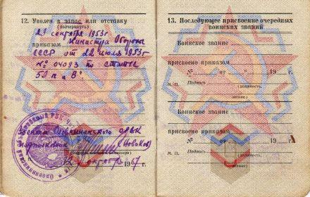 other-soldiers-files/voen_bilet_5_str.jpg