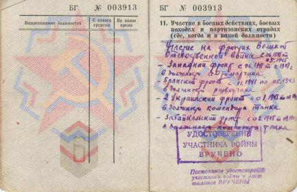 other-soldiers-files/voen_bilet_4_str_0.jpg