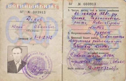 other-soldiers-files/voennyy_bilet_1_str_5.jpg
