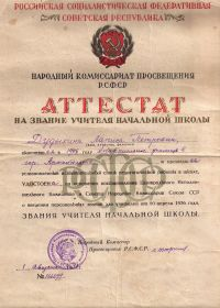 other-soldiers-files/attestat_babushki_1936.jpg