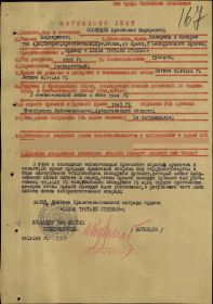 other-soldiers-files/prikaz_039_ot_04.05.1945_nagradnoy_list.jpg