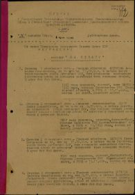 other-soldiers-files/prikaz_029n_ot_26.10.1944_str1.jpg