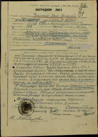 other-soldiers-files/nagradnoy_list_chaplygin_ivan_yakovlevich.jpg