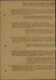 other-soldiers-files/prikaz_029n_ot_26.10.1944_str6.jpg