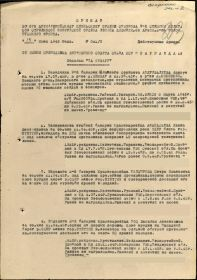 other-soldiers-files/1-ya_stranica_prikaza._kotenyatkin_a._a.jpg