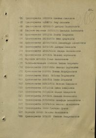 other-soldiers-files/stroka_v_nagradnom_spiske_25.jpg