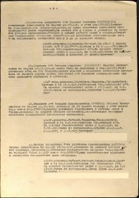 other-soldiers-files/stroka_v_nagradnom_spiske._kotenyatkin_a._a.jpg