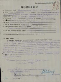 other-soldiers-files/nagradnoy_list_kotenyatkina_t._a_0.jpg