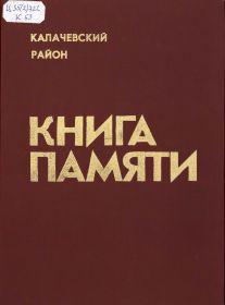 other-soldiers-files/kniga_pamyati_kalachyovskiy_rayon.jpg