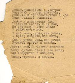 other-soldiers-files/dedushkiny_stihi_0.jpg