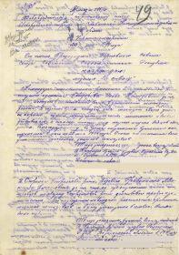 other-soldiers-files/pervaya_stranica_prikaza_20.jpg