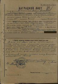 other-soldiers-files/nagradnoy_list_skazovatova_v._e_0.jpg