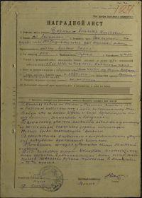 other-soldiers-files/nagradnoy_list_zornikova_a._t.jpg