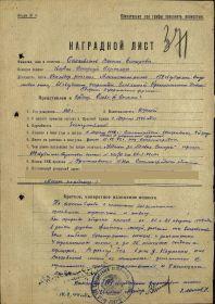 other-soldiers-files/nagradnoy_list_skazovatova_v._e_1.jpg