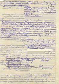 other-soldiers-files/nagradnoy_list_2_108.jpg