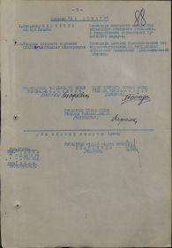 other-soldiers-files/stroka_v_nagradnom_spiske_46.jpg