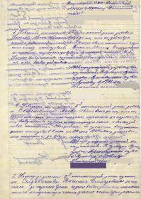 other-soldiers-files/nagradnoy_list_skazovatova_v._e.jpg