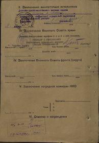 other-soldiers-files/otmetka_o_nagrazhdenii.jpg