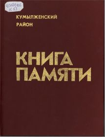 other-soldiers-files/kniga_pamyati_kumylzhenskiy_rayon.jpg