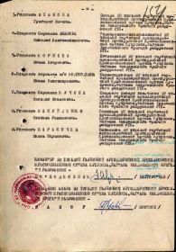other-soldiers-files/1945.05.15_prikaz_103-n_3.jpg