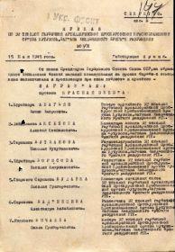 other-soldiers-files/1945.05.15_prikaz_103-n_1.jpg