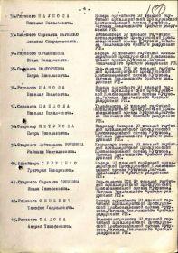 other-soldiers-files/1945.05.15_prikaz_103-n_2.jpg