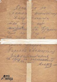 other-soldiers-files/zapiska_deda_slavke.jpg