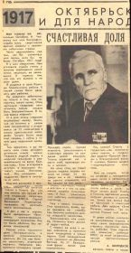 other-soldiers-files/iz_gazety_7.jpg