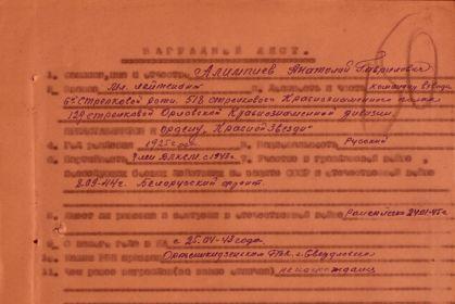 other-soldiers-files/nagradnoy_list_alimpieva.jpg