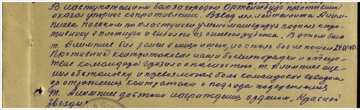 other-soldiers-files/podvig_alimpieva.jpg