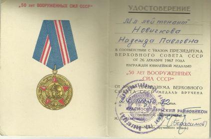 other-soldiers-files/50_let_vooruzhennyh_sil_1.jpg
