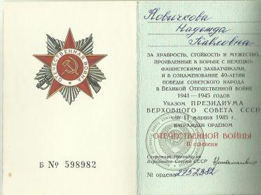 other-soldiers-files/otechestvennaya_voyna_2_stepeni.jpg