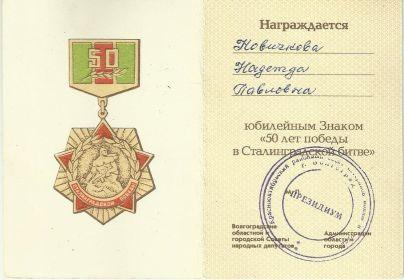 other-soldiers-files/50_let_stalingradskoy_bitvy_0.jpg