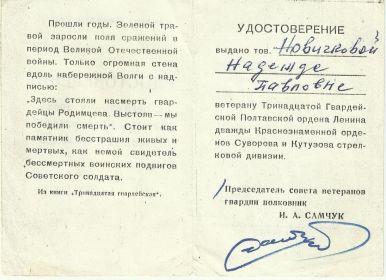 other-soldiers-files/veteran_13_gvardeyskoy.jpg