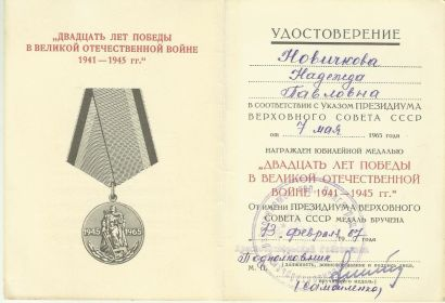 other-soldiers-files/20_let_pobedy_vov.jpg